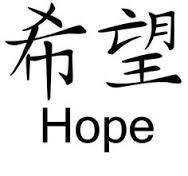 what is chinese symbol for love faith hope and charity
