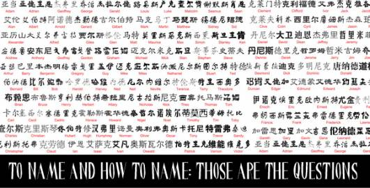 What Does My Name Mean In Chinese? - Blurtit